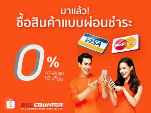 Shopee x Bill Counter 0% / 10M.