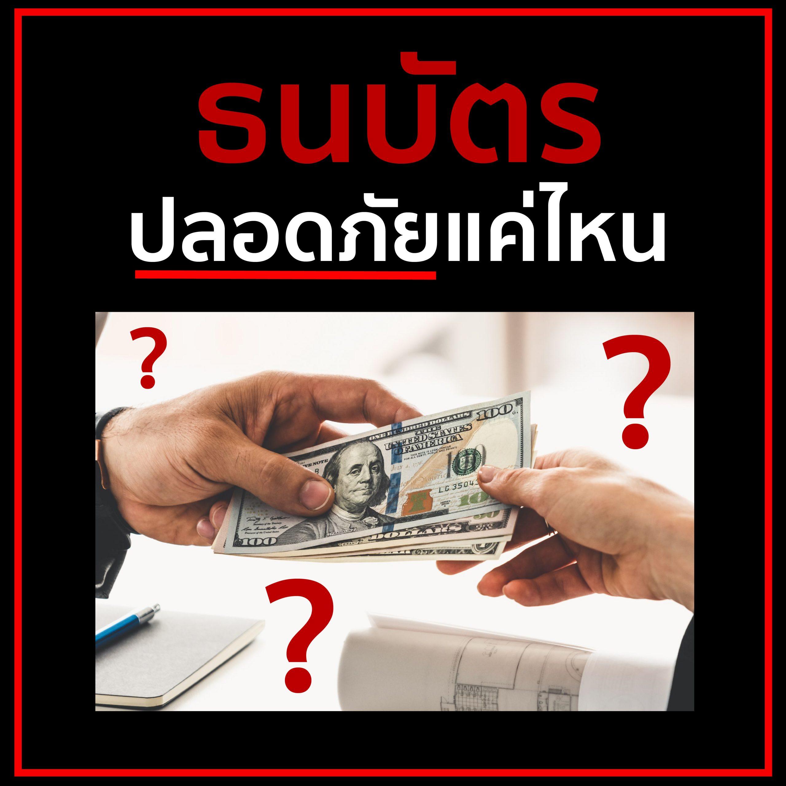 ธนบัตรปลอดภัยแค่ไหน