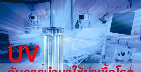 UV กับการนำมาใช้ฆ่าเชื้อโรค