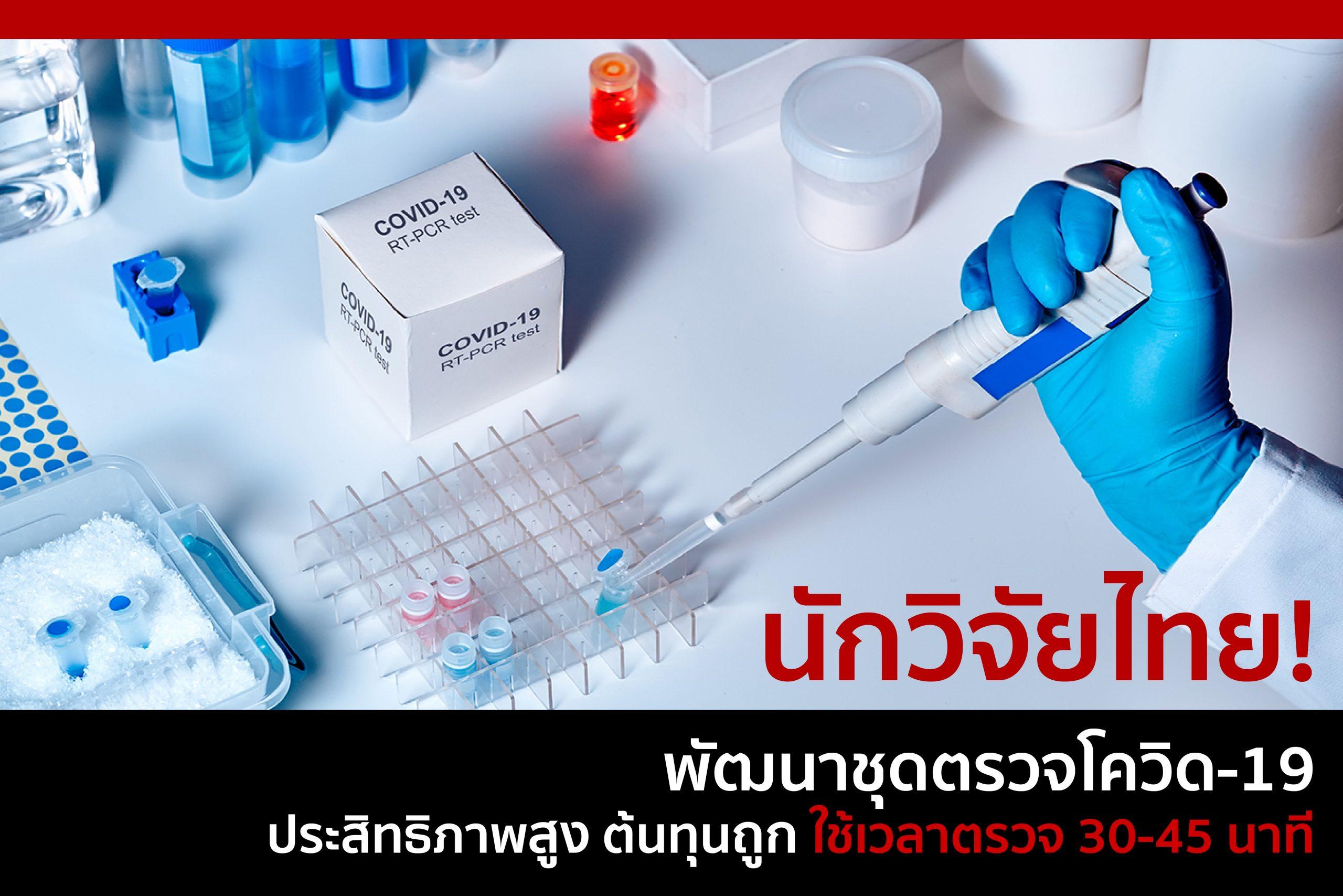 นักวิจัยไทยพัฒนาชุดตรวจโควิด-19 ประสิทธิภาพสูง ต้นทุนถูก ใช้เวลาตรวจ 30-45 นาที เร่งทดสอบความแม่นยำก่อนขยายผล
