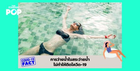 การว่ายน้ำในสระว่ายน้ำไม่ทำให้ติดโควิด-19