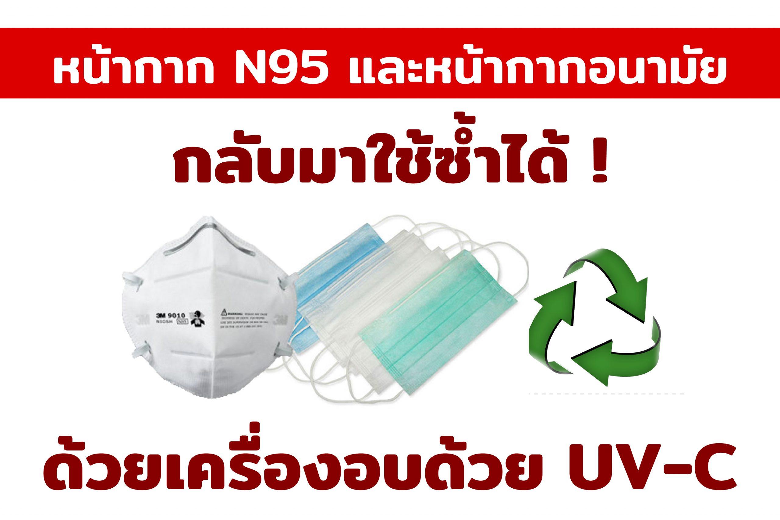 หน้ากาก N95 อบด้วยรังสี UV-C สามารถฆ่าเชื้อโควิด-19 ได้ ชี้เป็นทางเลือกให้กลับมาใช้ซ้ำ